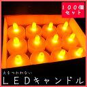 LEDキャンドル 100個 80時間以上点灯 ゆらぎ ティーライトキャンドル 電池CR2032(1個) キャンドルナイト LED
