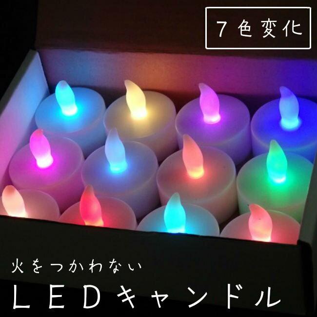 LEDキャンドル 七色タイプ 100個 ティーライトキャンドル LEDキャンドルライト