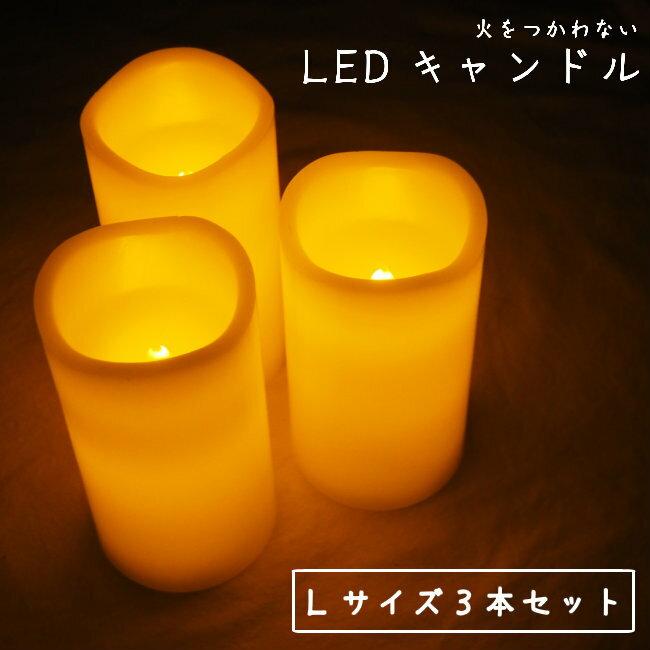 LEDキャンドル Lサイズ3本セット ピラーキャンドル キャンドルピラー 誕生日 結婚式 防災グッズ