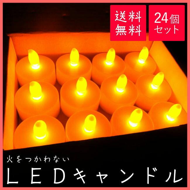 【キャンドルライト】LEDキャンドル 24個セット 80時間以上点灯 ゆらぎ CR2032 LEDキャンドルライト【送料無料】