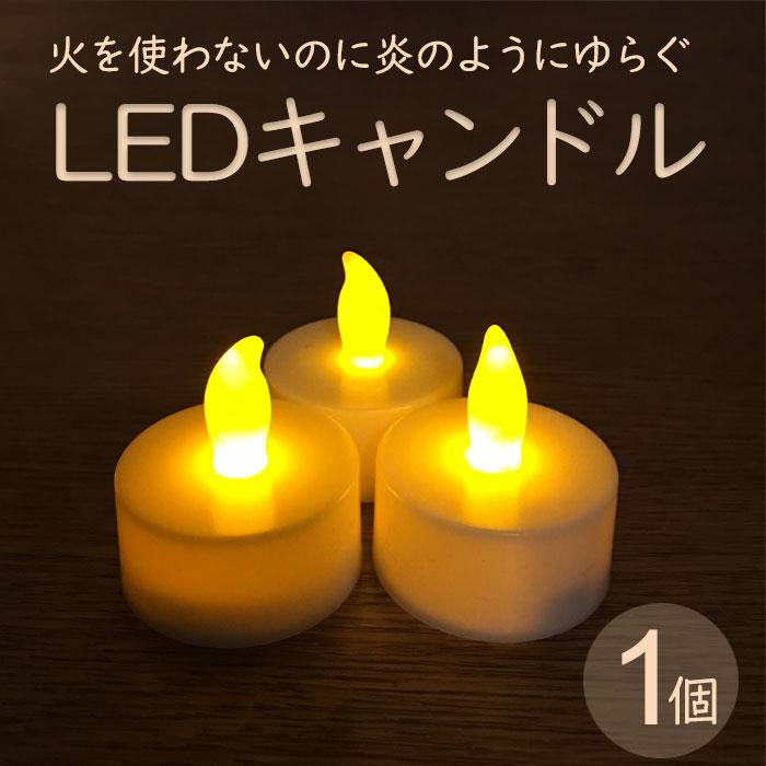 【LED キャンドル 電池CR2032付き(1個)】LEDキャンドル 6種類 80時間以上点灯 単色のみ ゆらぎ 1個販売 LEDキャンドルライト ハロウィン パーティー 照明