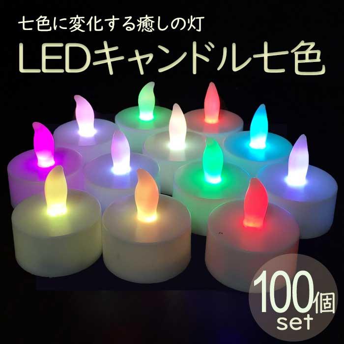 【キャンドル LED】LEDキャンドル 七色タイプ 地震 停電 災害 緊急 100個 ティーライトキャンドル LEDキャンドルライト ハロウィン パーティー 照明