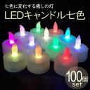 【キャンドル LED】LEDキャンドル 七色タイプ 地震 停電 災害 緊急 100個 ティーライトキャンドル LEDキャンドルライ…