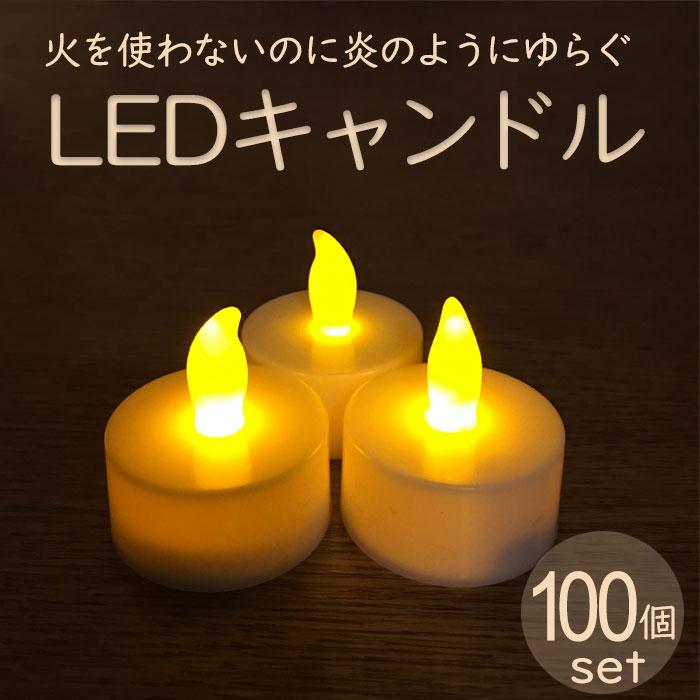 【LED キャンドル ライト】LEDキャンドル 100個 ゆらぎ 地震 停電 災害 緊急 防災グッズ 非常用 ティーライトキャンドル 電池CR2032(1個) キャンドルナイト ハロウィン パーティー 照明