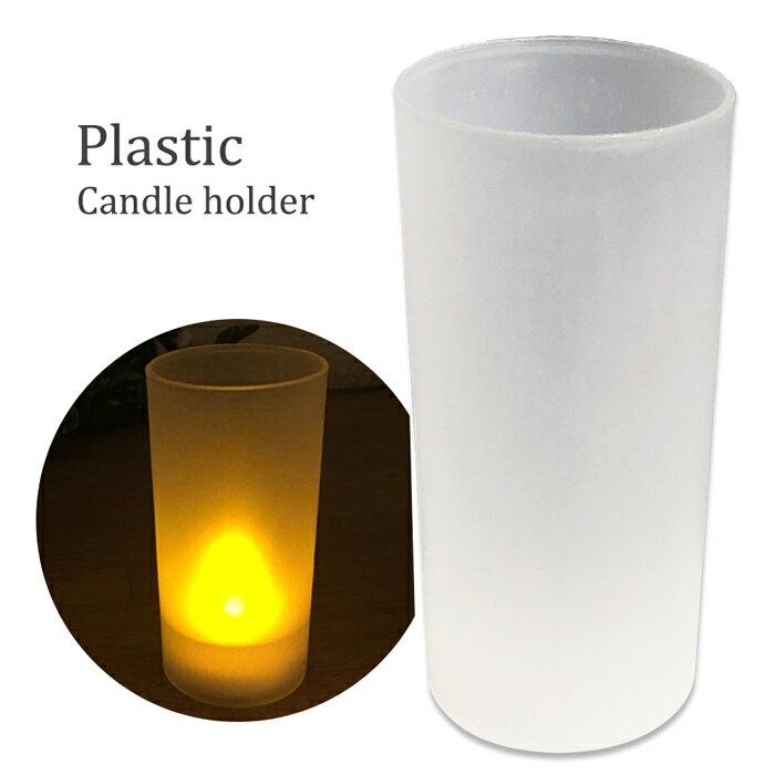 【キャンドル ホルダー】 キャンドルホルダー プラスチック