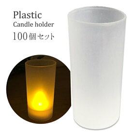 【キャンドル ホルダー】 キャンドルホルダー プラスチック 100個セット