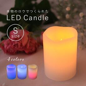 LED キャンドル Sサイズ 4色 1個販売 結婚式 おしゃれ インテリアライト キャンドルライト 地震 停電 80時間以上点灯 ピラーキャンドル ゆらぎ キャンドルピラー イルミネーション パーティー 照明