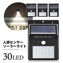 センサーライト 人感センサー ソーラーライト 30LED 4個セット 屋外 防犯 自動点灯 太陽光発電 自動点灯 外灯 防水 電…