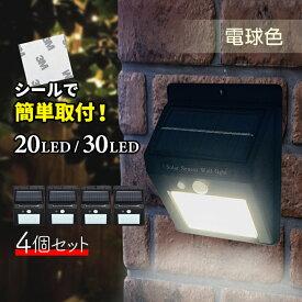 LEDセンサーライト ソーラーライト 屋外 20LED 人感センサーライト 屋外 4個セット 屋外センサーライト 人感センサー ライト ガーデンライト IP65防水 LED人感センサーライト 【送料無料】