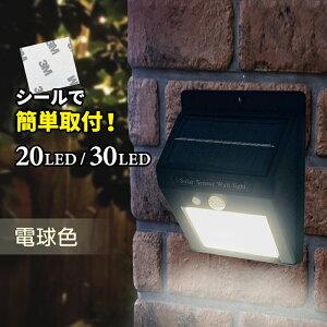 LEDセンサーライト ソーラーライト 屋外 20LED 人感センサーライト 屋外 屋外センサーライト 人感センサー ライト ガーデンライト IP65防水 LED人感センサーライト