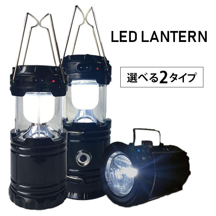 【ソーラーランタン】6LED スライド式 地震 停電 災害 緊急 非常用 LEDランタン ソーラーライト ガーデンライト【送料無料】RSL