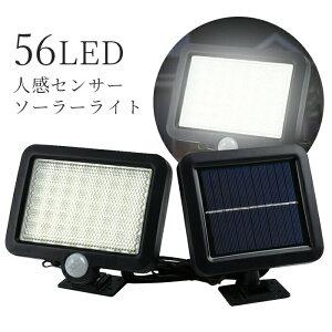人感センサーライト 56LED センサーライト 投光器 LED ソーラーライト ガーデンライト 防犯 屋外 防水 玄関 照明 庭 カーポート 倉庫 ガレージ モーションセンサー 【送料無料】
