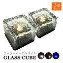 【2個セット】 ガラスキューブ  埋め込み式 ソーラーライト ガーデンライト ソーラー充電式 屋外 防水 LEDライト 【…