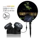LEDソーラーライト ソーラーLEDライト スポットライト ガーデンライト 2灯 屋外 防水 ソーラーガーデンライト ソーラ…