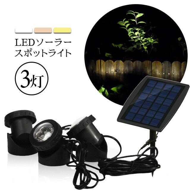 LEDソーラーライト ガーデンライト スポットライト 3灯 屋外 充電 電池式 おしゃれ 防滴防塵 エクステリア 送料無料