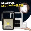 LED ランタン ソーラー投光器 USB充電可能 ソーラーライト テント キャンプ アウトドア コンパクト 軽量 小型 照明 太…