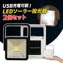 ランタン LEDソーラー 2個セット 投光器 USB充電可能 ソーラーランタン テント キャンプ アウトドア コンパクト 軽量 …