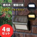 【4個セット】【黒】ソーラーライト 屋外 LED 感光式 【壁掛け】 地震 停電 災害 緊急 防災グッズ 非常用 太陽光発電 …
