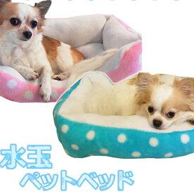 ペットベッド 犬 猫 ドッグベット 冬 暖かい あったかペットベット 室内 おしゃれ かわいい 水玉 ピンク ブルー イヌ ネコ 動物
