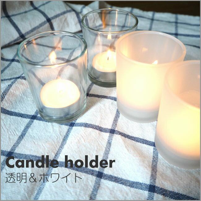 【ティーライト】キャンドルホルダー 透明 ホワイト ティーライトキャンドル ガラス くもりガラス