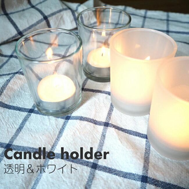 キャンドルホルダー 透明 ホワイト  LEDキャンドル  ティーライトキャンドル ガラス くもりガラス ガラスホルダー
