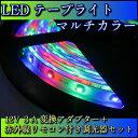 【ゆうパケット発送 送料無料】LEDテープライト RGB マルチカラー 5m リモコン付き調光器 ACアダプターセット 【イルミネーション クリスマス】