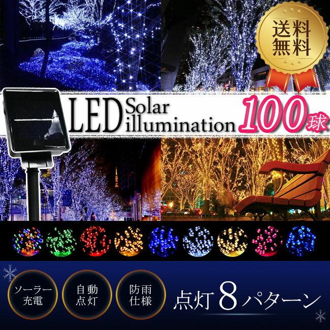 【送料無料】LEDソーラーイルミネーション 100球 点灯8パターン イルミネーションソーラー 屋外 ソーラー クリスマス 飾り 電飾 ガーデンライト【ゆうパケット発送】