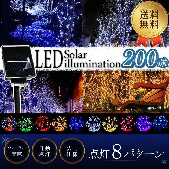 【イルミネーション】ソーラーイルミネーション 200球 イルミネーション ソーラー 点灯8パターン 屋外 クリスマス【送料無料】