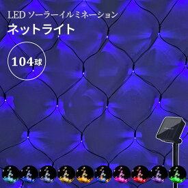 ネットライト ソーラーイルミネーション ネット 104球 ソーラー ソーラーイルミネーションライト 屋外 イルミネーション クリスマス 約 100球【送料無料】
