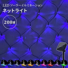 ネットライト LEDソーラーイルミネーション 208球 ソーラーイルミネーションライト 点灯8パターン 屋外 イルミネーション クリスマス 防犯 【送料無料】