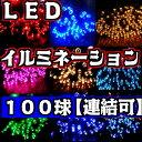 LED100球LED イルミネーション クリスマス 【連結可】ストレート