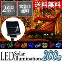 【送料無料 ゆうパケット発送】LEDソーラーイルミネーション 200球イルミネーションソーラー 点灯2パターン 屋外 ソ…