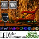LEDソーラーイルミネーション 300球 点灯8パターン 屋外 ソーラー イルミネーション クリスマス 飾り 電飾 充電式 ソ…