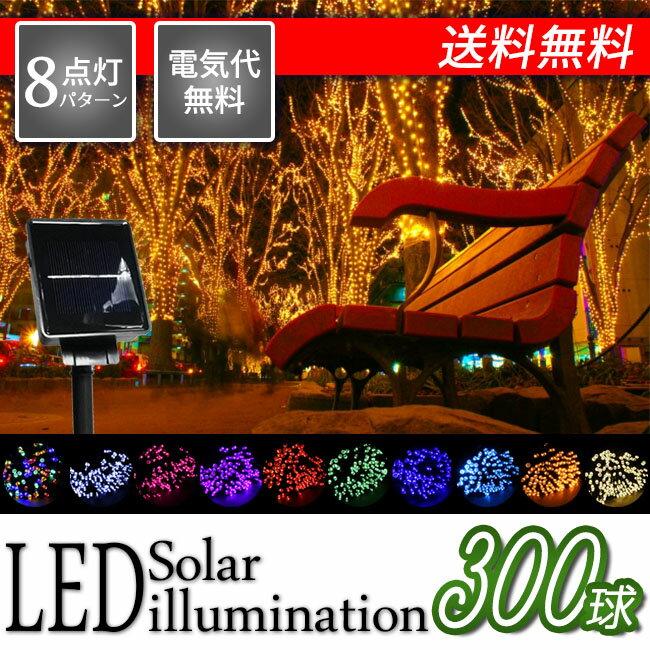 【送料無料】ソーラーイルミネーション 300球 点灯8パターン 屋外 イルミネーション 防水 ソーラークリスマス【ゆうパケット配送】
