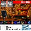 【送料無料】LEDソーラーイルミネーション 200球 イルミネーションソーラー 点灯8パターン 屋外 ソーラー クリスマス【ゆうパケット発送】