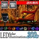【送料無料】LEDソーラーイルミネーション 200球イルミネーションソーラー 点灯2パターン 屋外 ソーラー クリスマス【ゆうパケット発送】