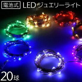 【イルミネーション LED】ジュエリーライト フェアリーライト イルミネーション 電池式 20球 クリスマス オーナメント デコレーデョンライト ハロウィン LED ライト【送料無料