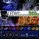 LEDソーラーイルミネーション 300球 点灯8パターン 屋外 ソーラー イルミネーション クリスマス 飾り 電飾 充電式 ソーラー 【ゆうパケット配送】