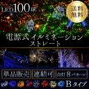【LED ライト】LED 100球 イルミネーション クリスマス 連結可  ストレート【Bタイプ...