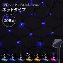 ネットライト LEDソーラーイルミネーション ライト ネットタイプ 208球 点灯8パターン...