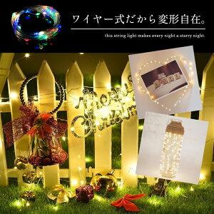 【LEDイルミネーション電池式】ジュエリーライトフェアリーライトイルミネーション電池式50球桜花見クリスマスオーナメントハロウィンワイヤーライトデコレーデョンライトLED