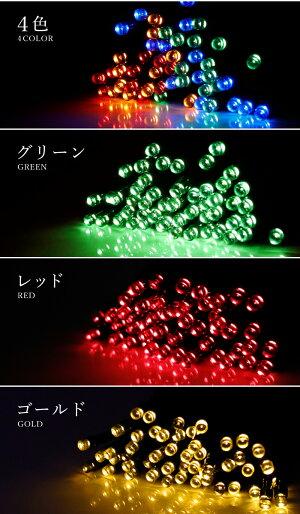 【送料無料】LEDソーラーイルミネーション300球点灯8パターン屋外ソーラーイルミネーションクリスマス飾り電飾充電式ソーラーLEDライト屋外用防水加工防雨型
