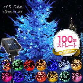 ソーラーイルミネーション 100球 点灯8パターン イルミネーションソーラー 屋外 ソーラー クリスマス 飾り 電飾 イルミネーション【送料無料】