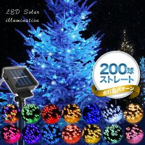 LEDソーラーイルミネーション200球