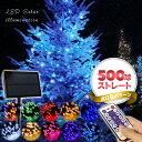 ソーラーイルミネーション LED 500球 防滴 イルミネーション ソーラー 屋外 クリスマス ストレート イルミネーション…