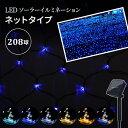 【ネットタイプ】LEDソーラーイルミネーション ライト ネットライト 208球 点灯8パターン 屋外 イルミネーション ソー…