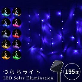 ソーラーイルミネーションライト つらら 195球 点灯8パターン 屋外 イルミネーション ソーラー クリスマス ナイアガラ カーテン 庭 ガーデンンライト 電飾 装飾 フェンス マンション 送料無料
