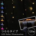 つららライト LEDソーラーイルミネーション ライト つららタイプ 120球 点灯8パターン 屋外 イルミネーション 防水 ソ…