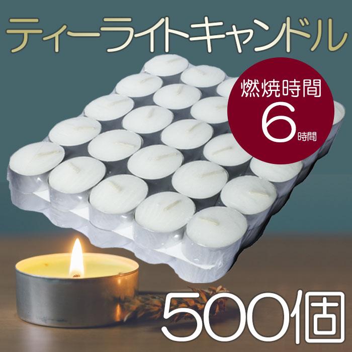 【送料無料】ティーライト キャンドル アルミカップ 燃焼 約6時間 500個 ティーキャンドル ろうそく ロウソク