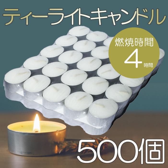 【送料無料】ティーライト キャンドル アルミカップ 燃焼 約4時間 500個 ティーキャンドル ろうそく ロウソク